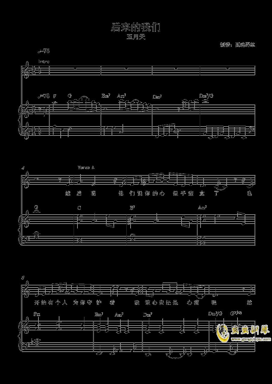 后来的我们钢琴谱 第1页
