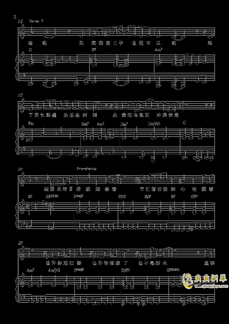 后来的我们钢琴谱 第2页