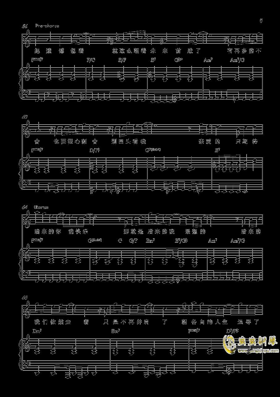 后来的我们钢琴谱 第5页