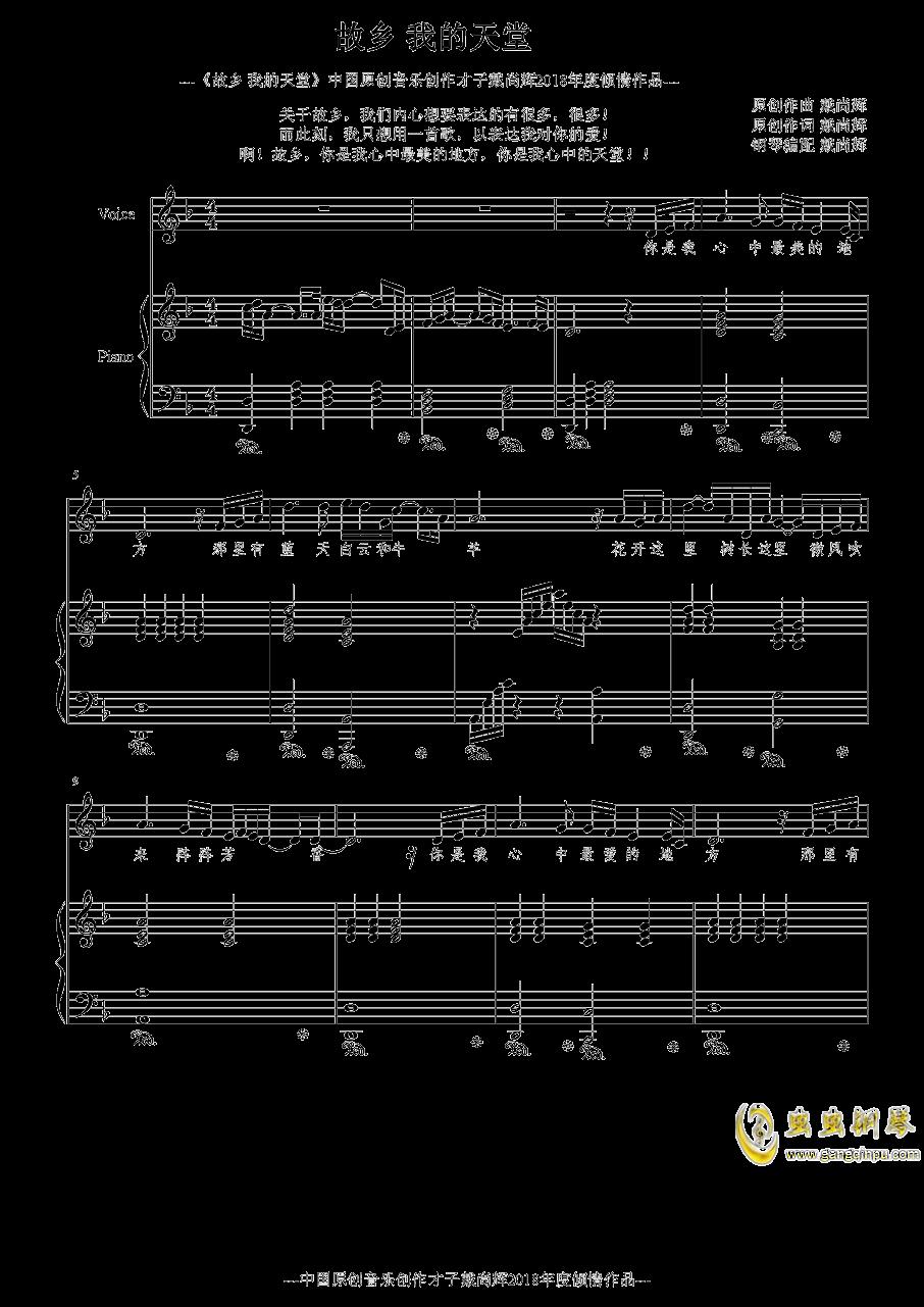 故乡钢琴谱 第1页