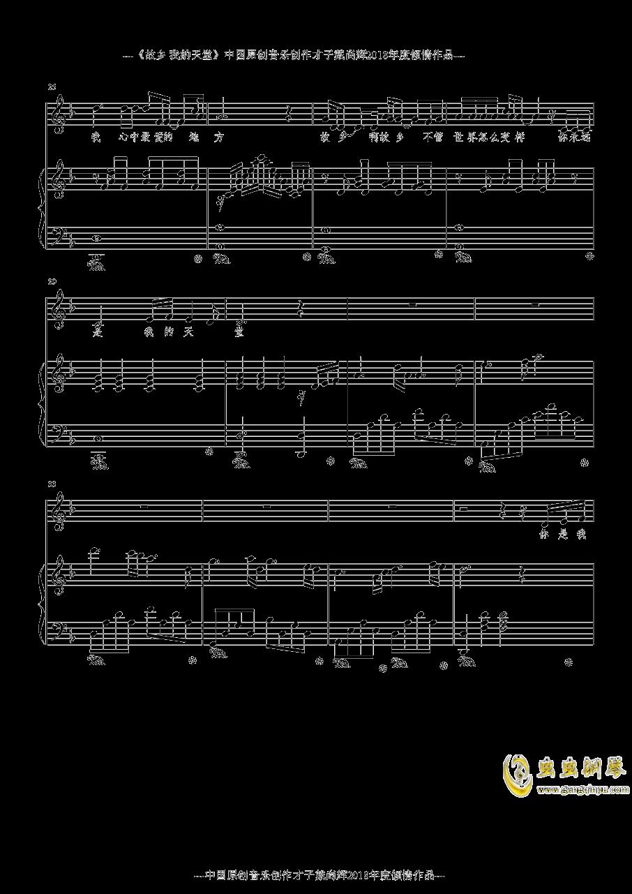 故乡钢琴谱 第3页