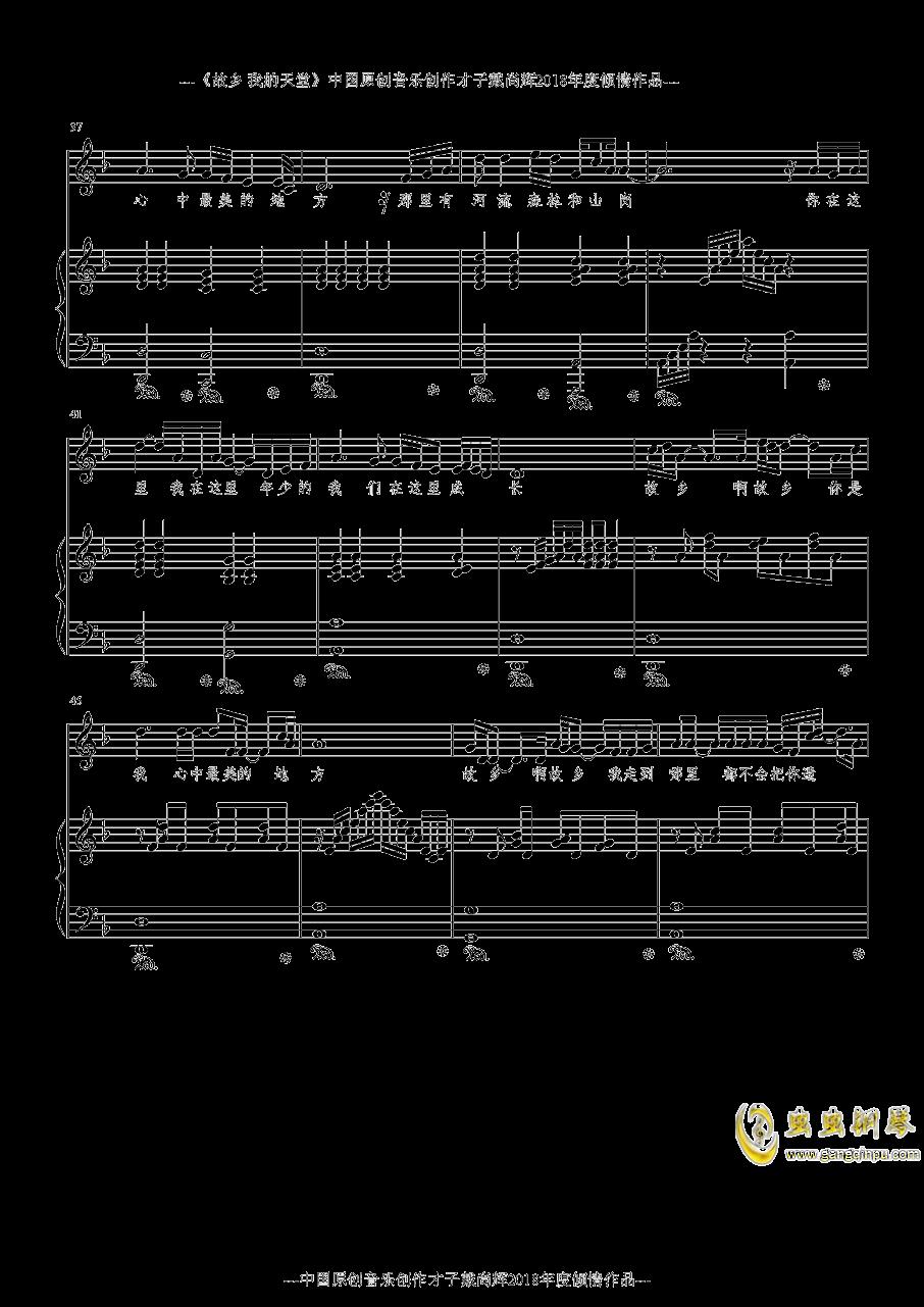 故乡钢琴谱 第4页