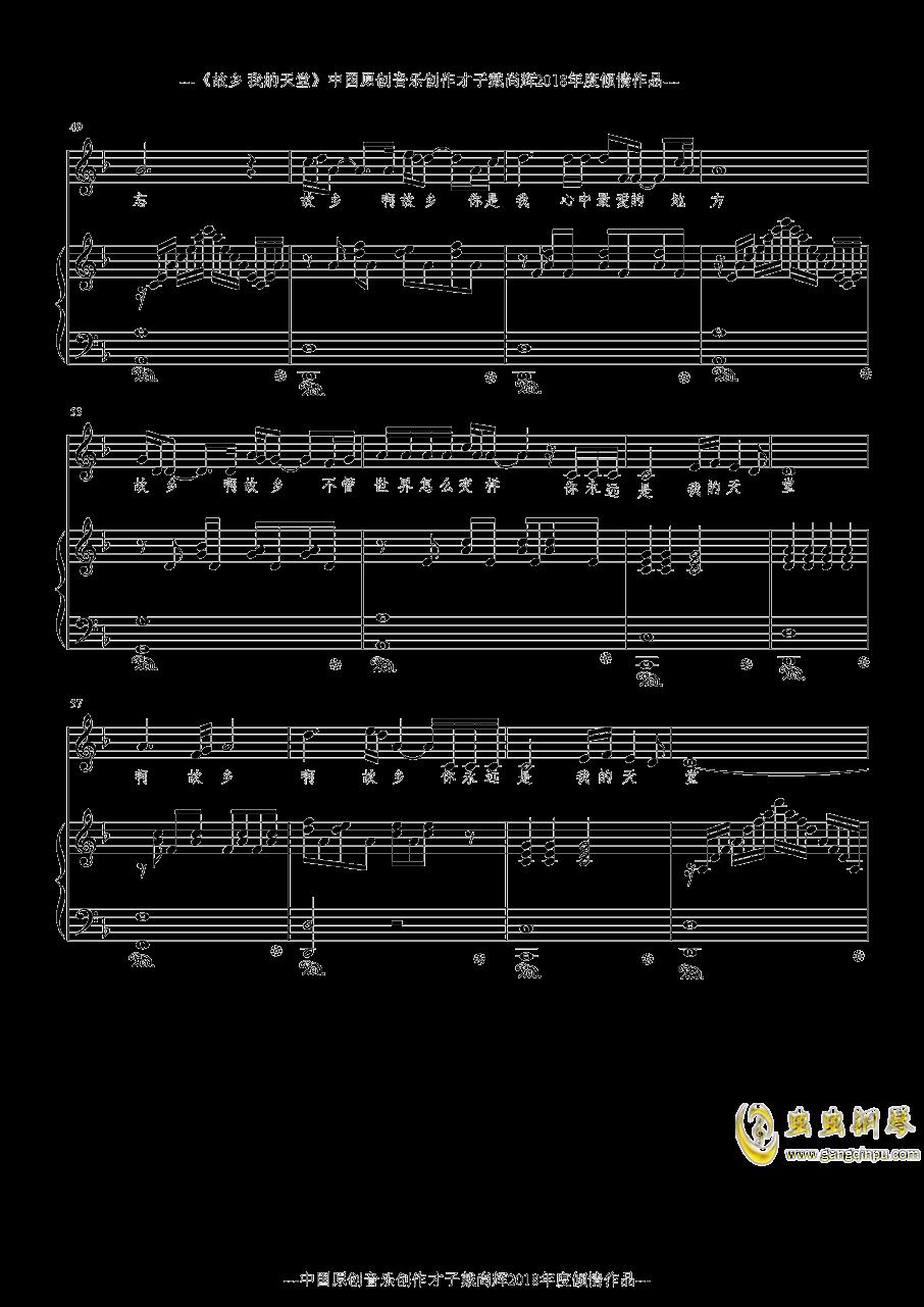 故乡钢琴谱 第5页