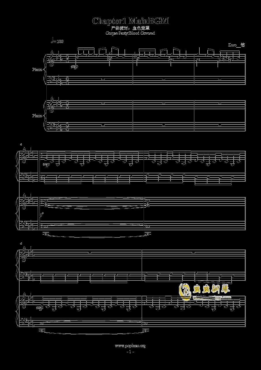 尸体派对钢琴谱 第1页