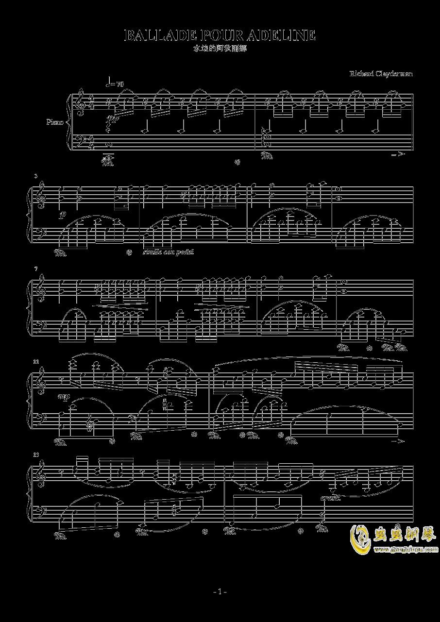 水边的阿狄丽娜钢琴谱 第1页