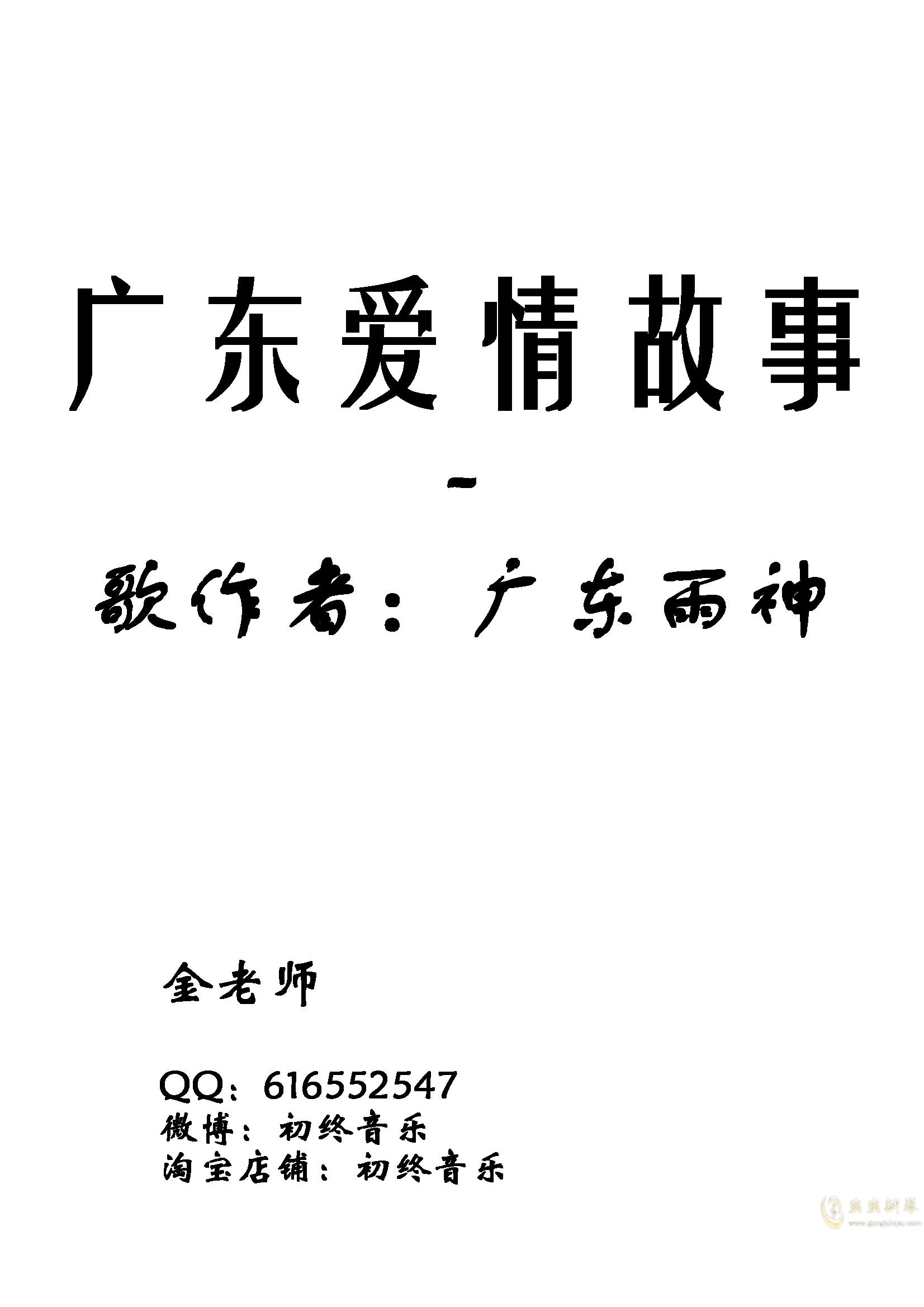 广东爱情故事钢琴谱 第1页