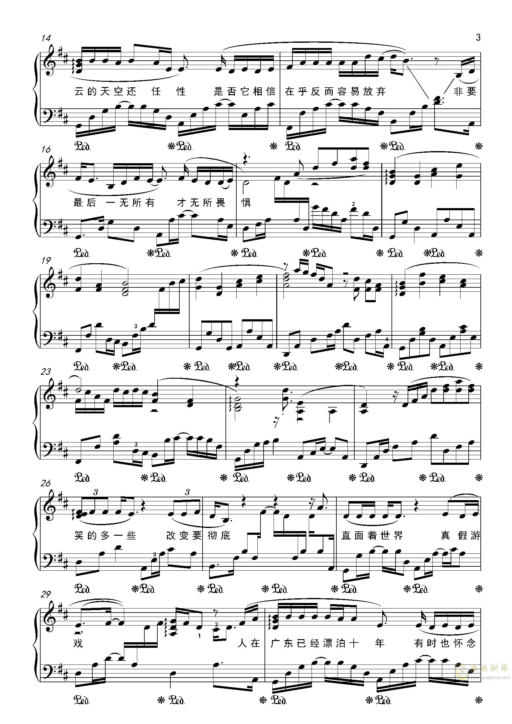 广东爱情故事钢琴谱 第3页