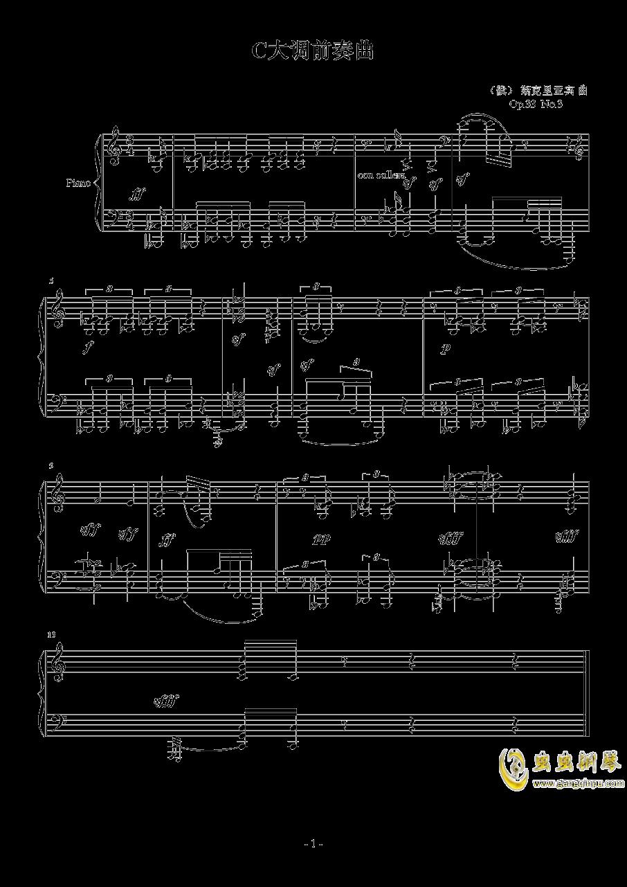 C大调 前奏曲钢琴谱 第1页