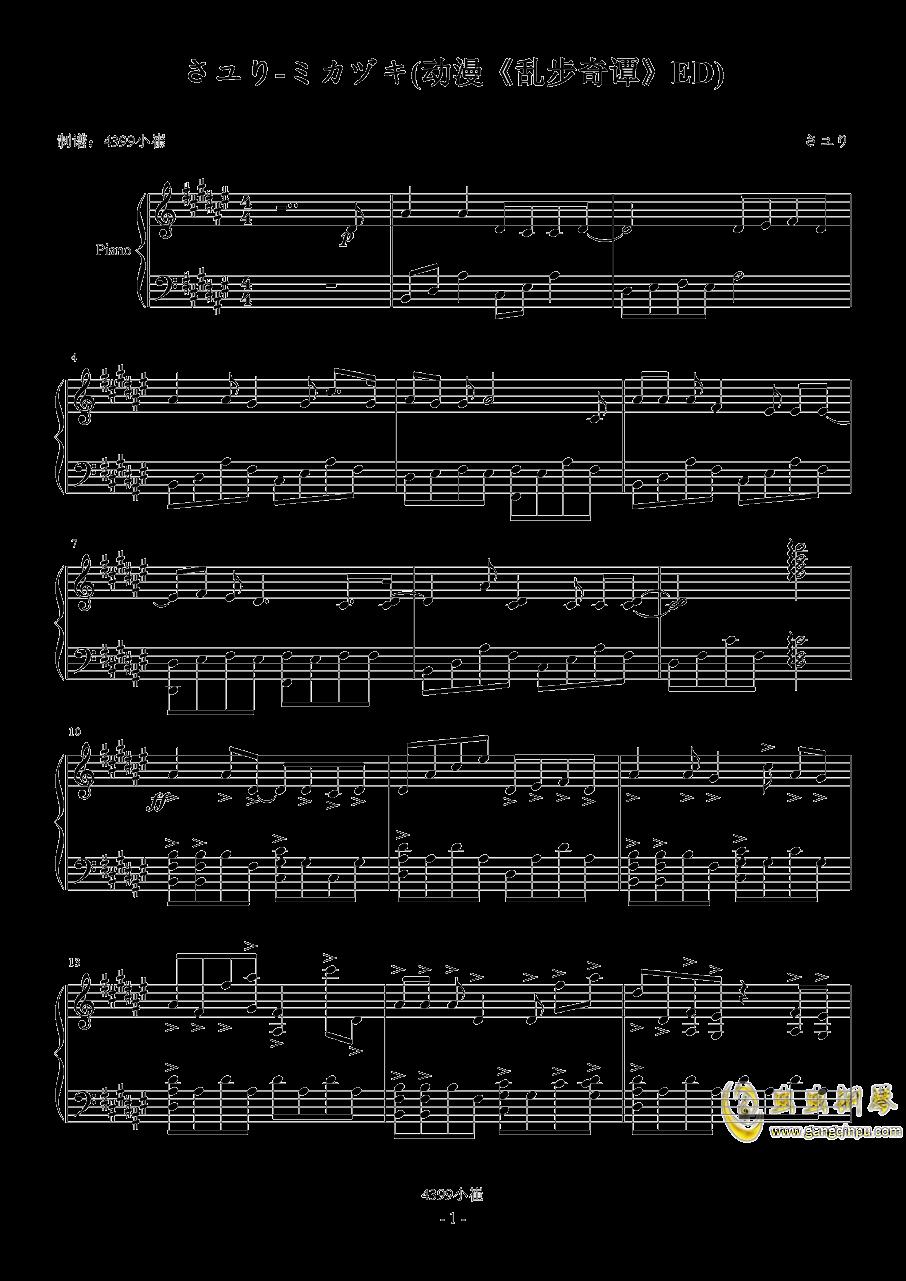 さユり-ミカヅキ(动漫《乱步奇谭》ED)钢琴谱 第1页
