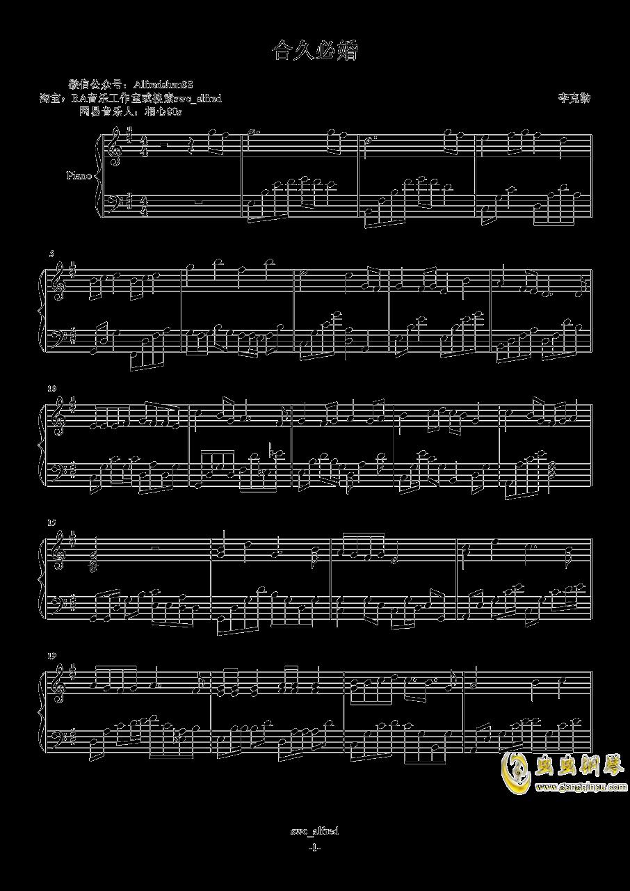 合久必婚钢琴谱 第1页