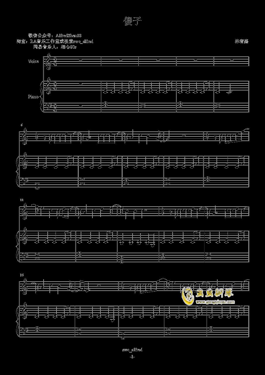 傻子钢琴谱 第1页