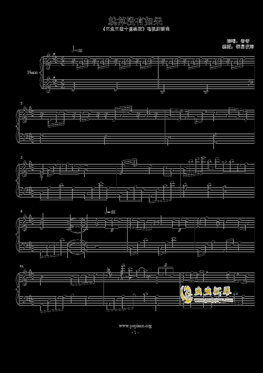 就算没有如果钢琴谱 第1页