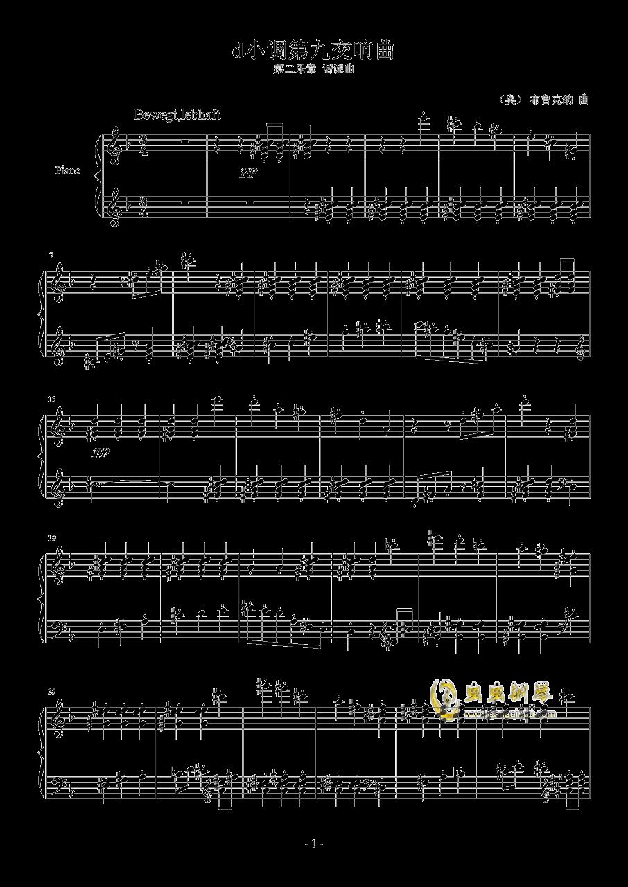 布鲁克纳  d小调第九交响曲  第二乐章  谐谑曲钢琴谱 第1页