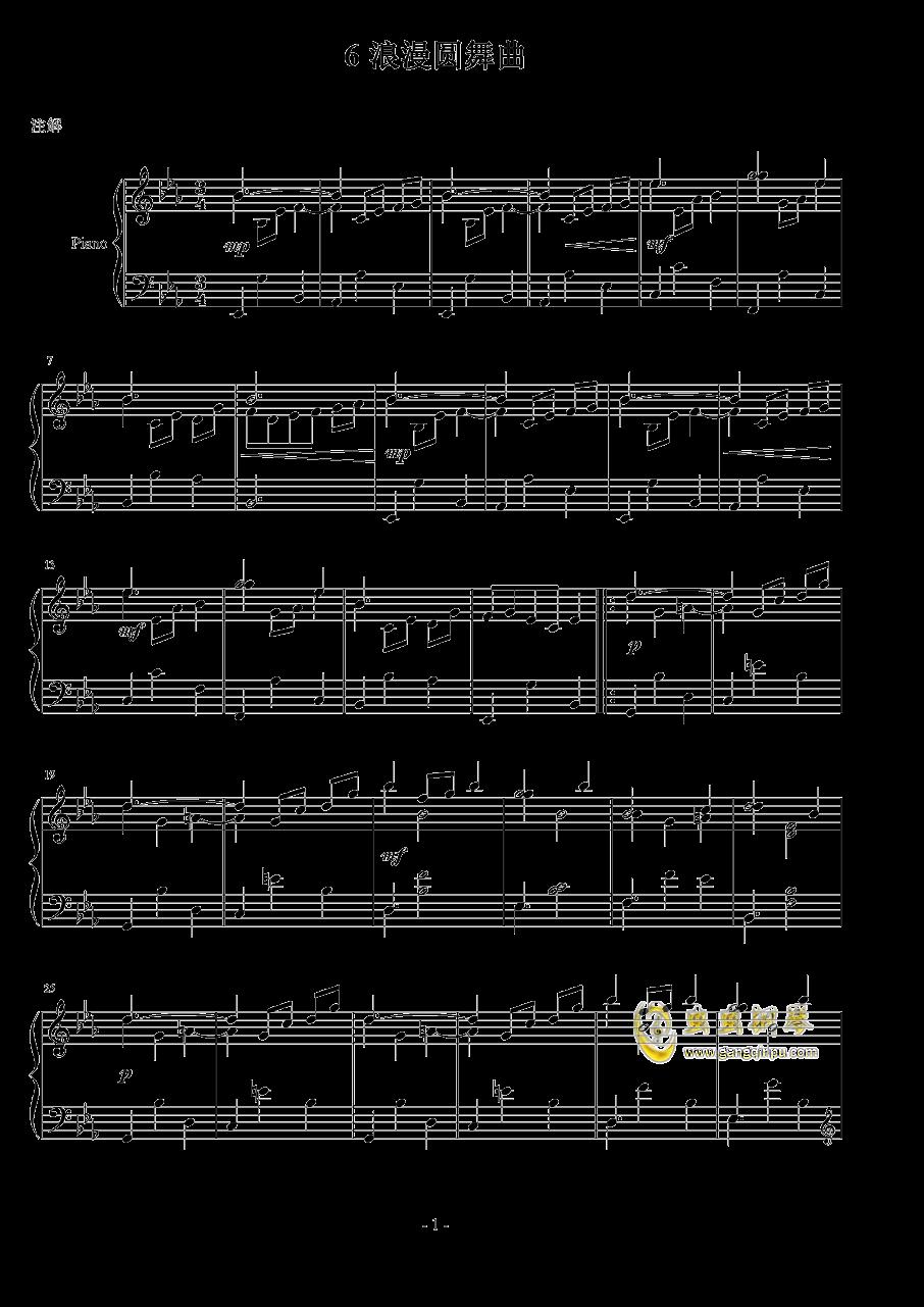 浪漫圆舞曲钢琴谱 第1页