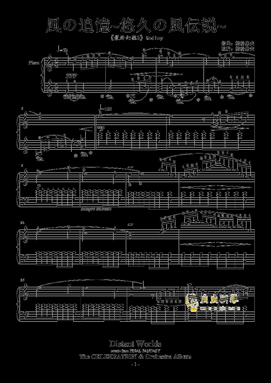 �Lの追��~悠久の�L�徽h~钢琴谱 第1页