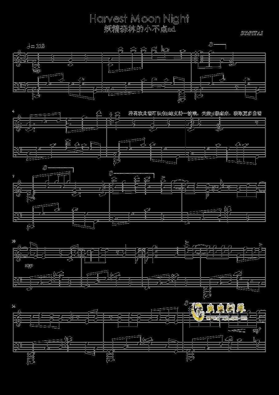 治愈 精致钢琴谱 第1页