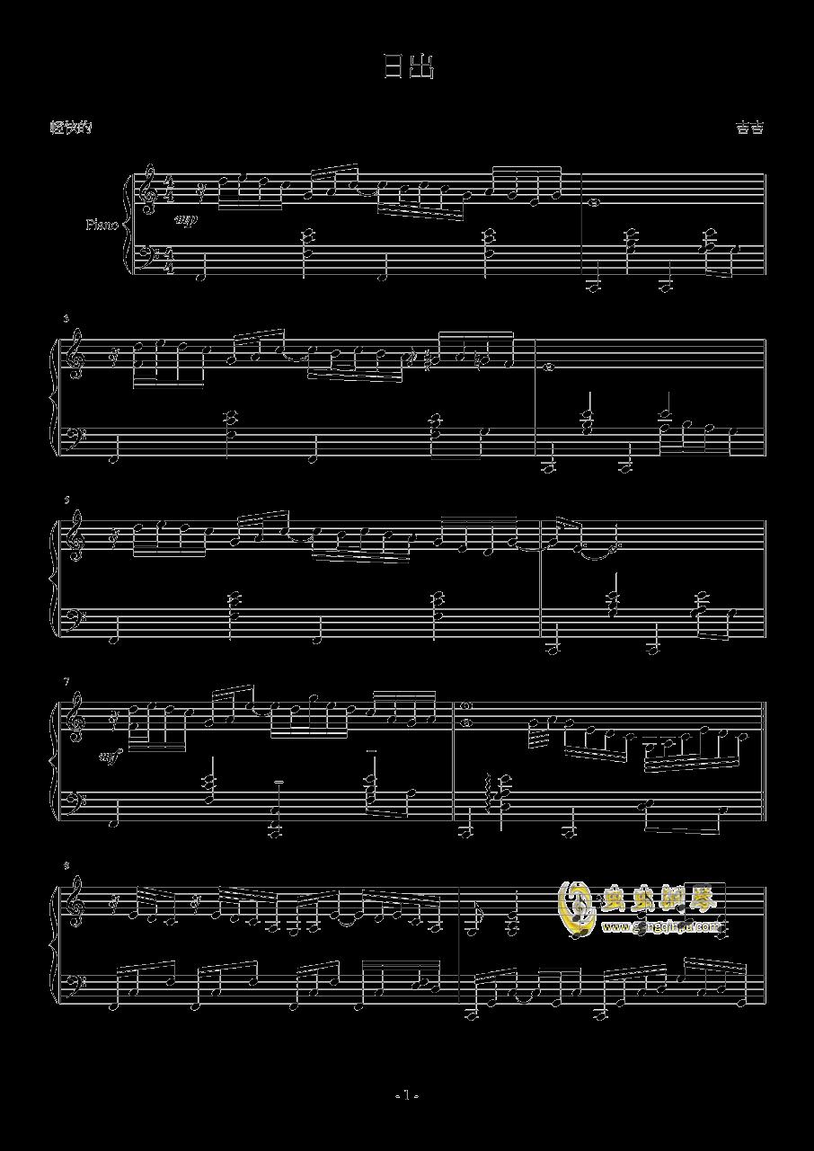 日出钢琴谱 第1页