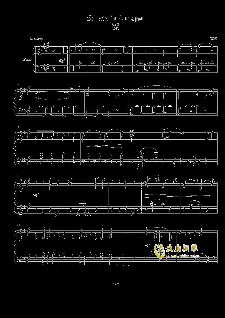 A大调奏鸣曲第一乐章钢琴谱 第1页