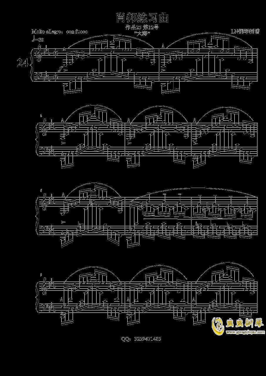"""肖邦练习曲""""大海"""" Op.25 No.12钢琴谱 第1页"""