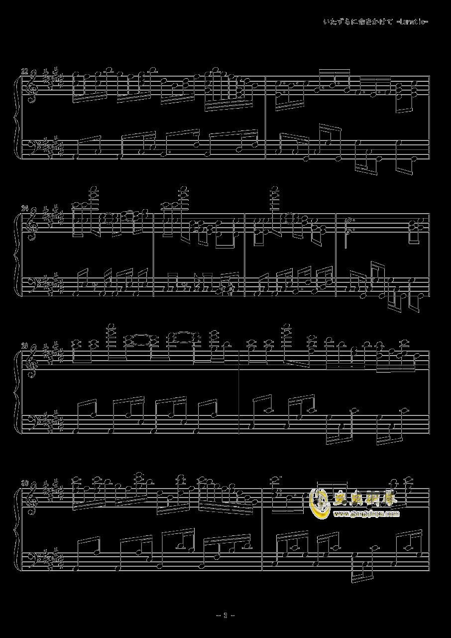 赌上性命去恶作剧钢琴谱 第3页