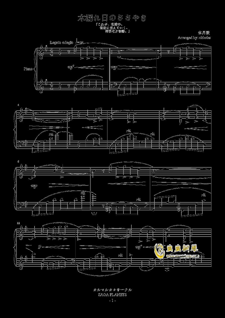 木漏れ日のささやき钢琴谱 第1页