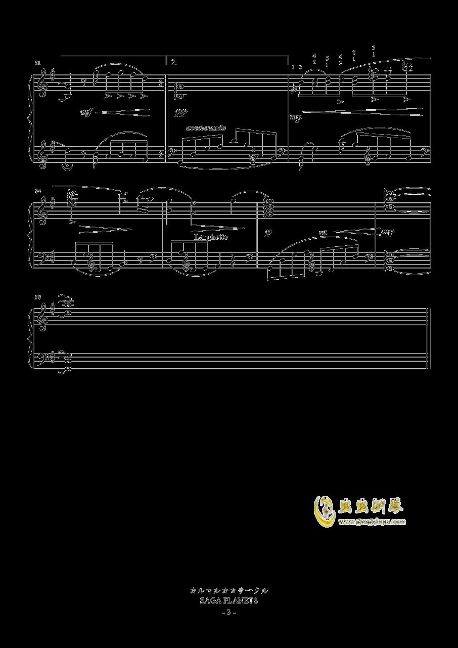 木漏れ日のささやき钢琴谱 第3页