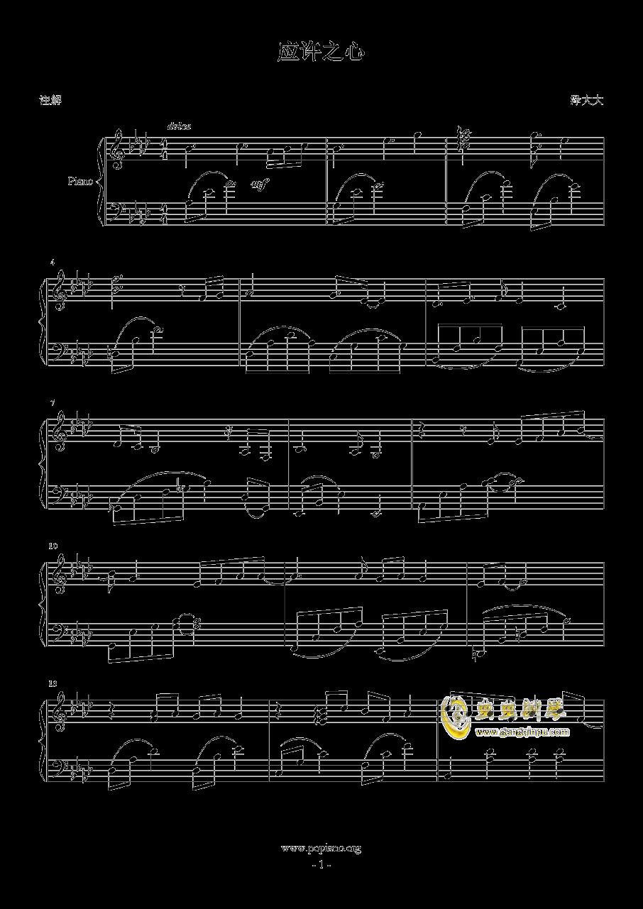 应许之心钢琴谱 第1页