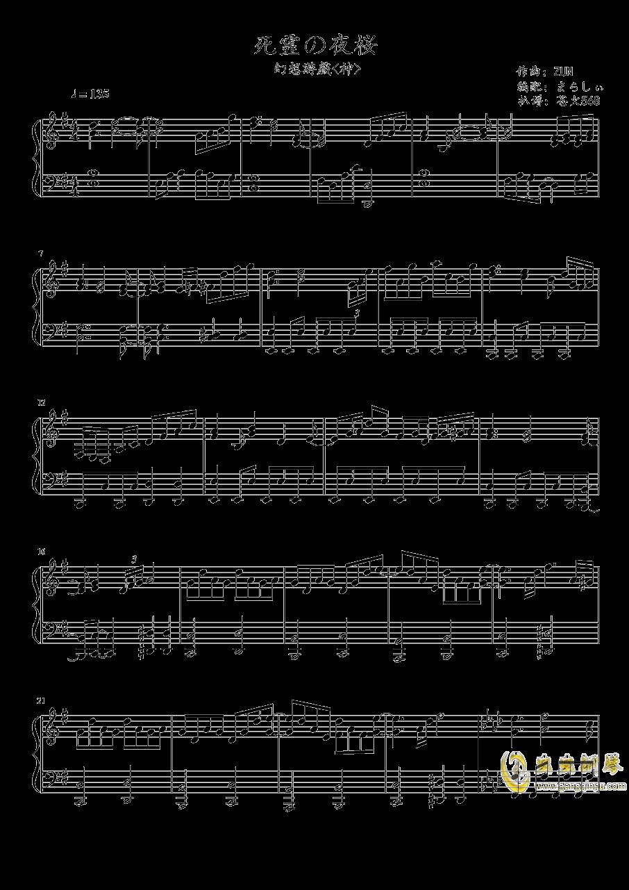 死霊の夜桜钢琴谱 第1页