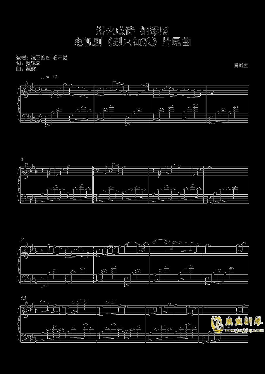 不染简谱钢琴 数字