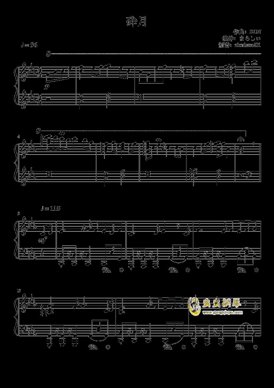 砕月钢琴谱 第1页