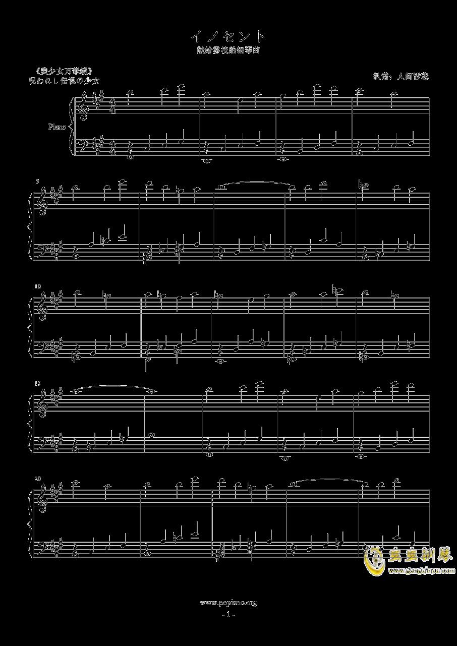 美少女万华镜钢琴谱 第1页