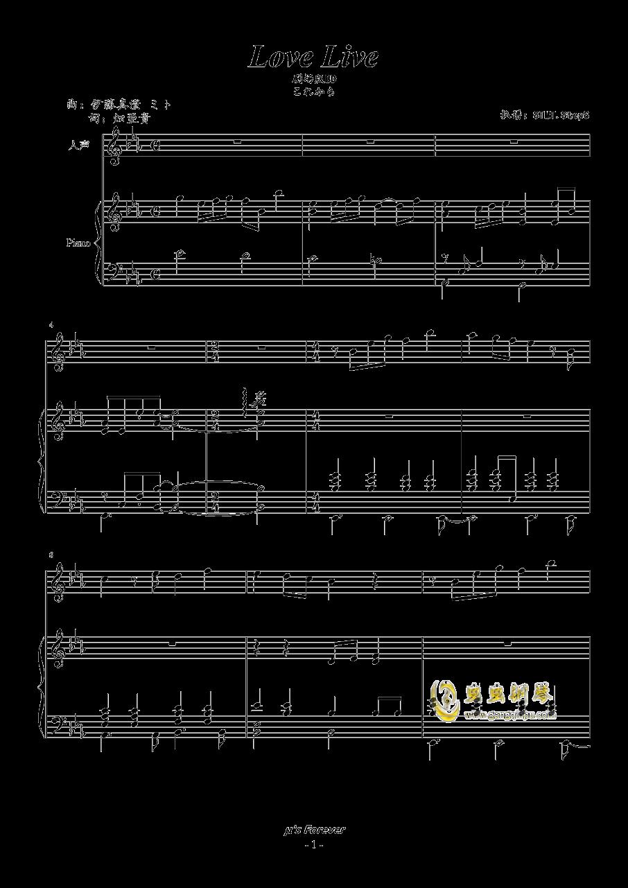 [Love Live] 剧场版BD これから(主奏)钢琴谱 第1页