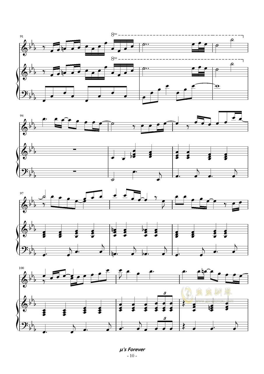 [Love Live] 剧场版BD これから(主奏)钢琴谱 第10页
