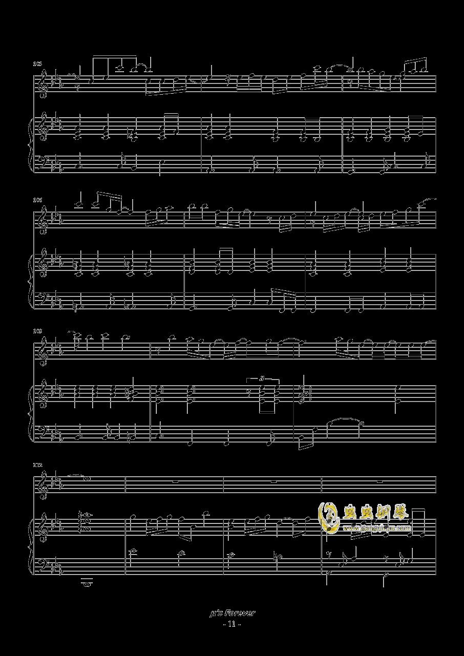 [Love Live] 剧场版BD これから(主奏)钢琴谱 第11页