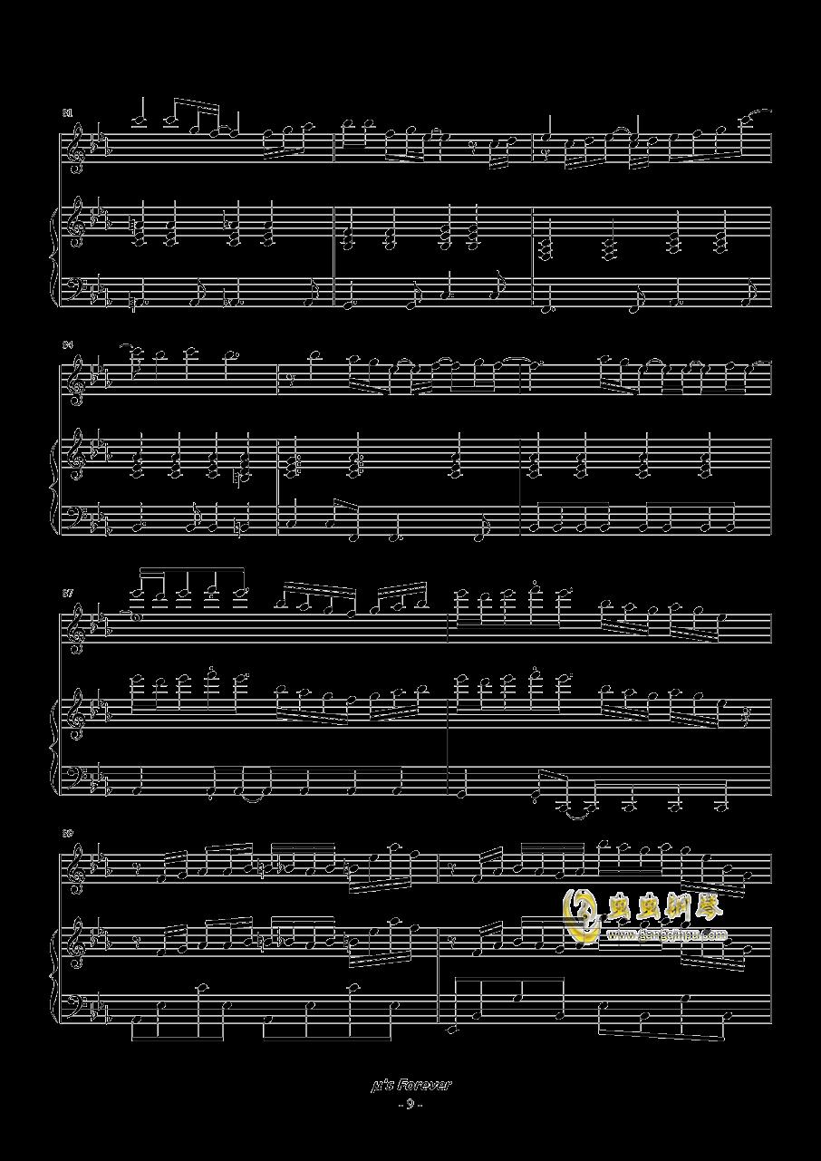[Love Live] 剧场版BD これから(主奏)钢琴谱 第9页