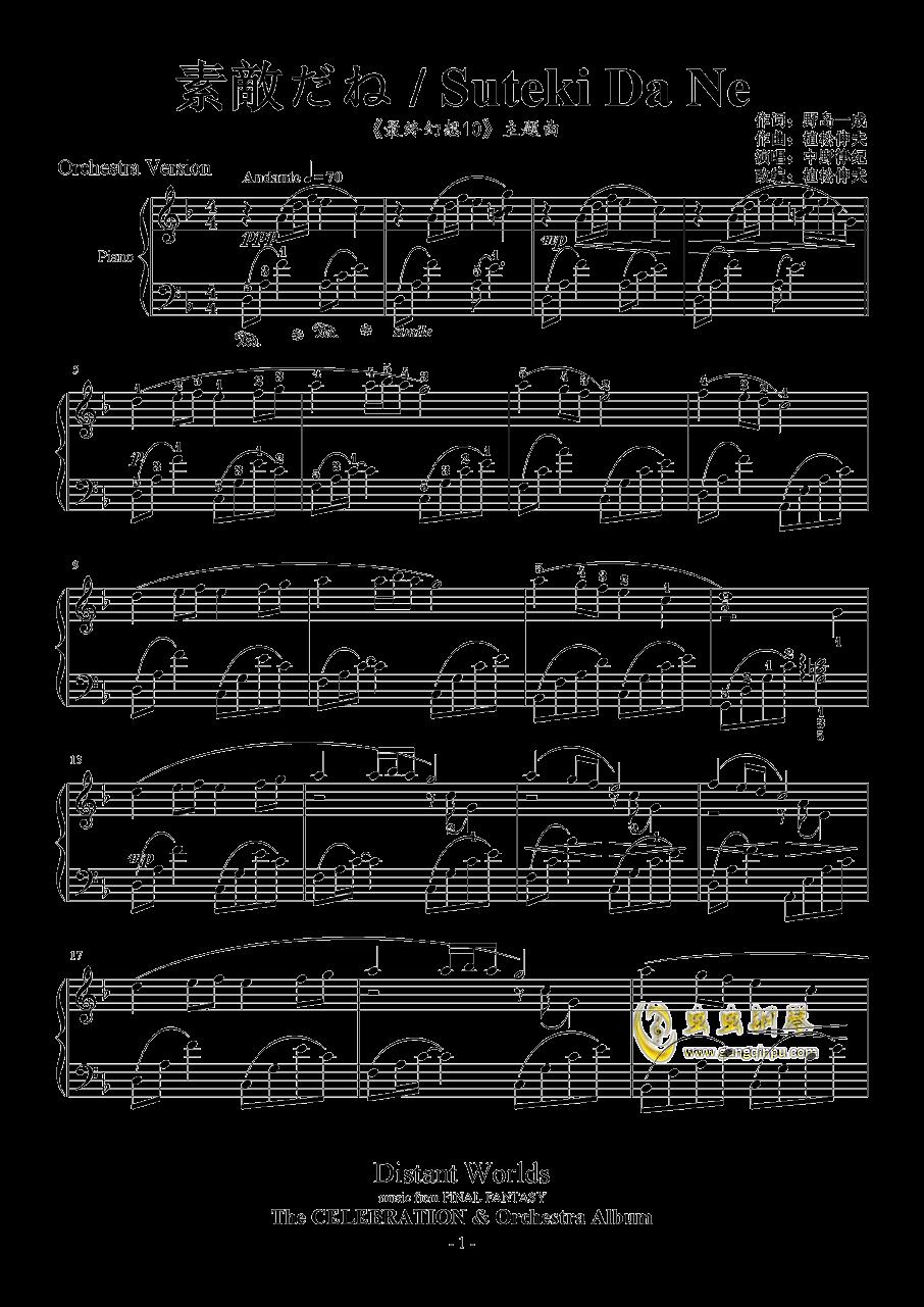 素�长坤� Orchestra Version钢琴谱 第1页
