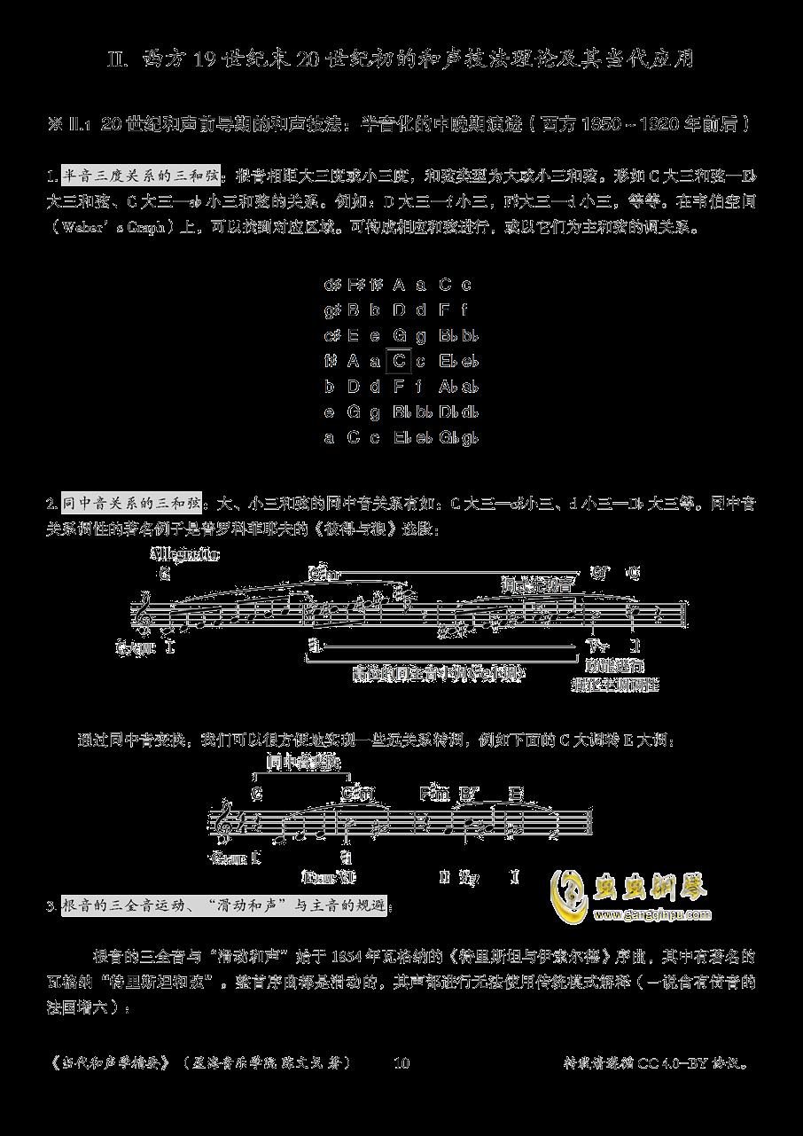 当代和声学精要钢琴谱 第10页