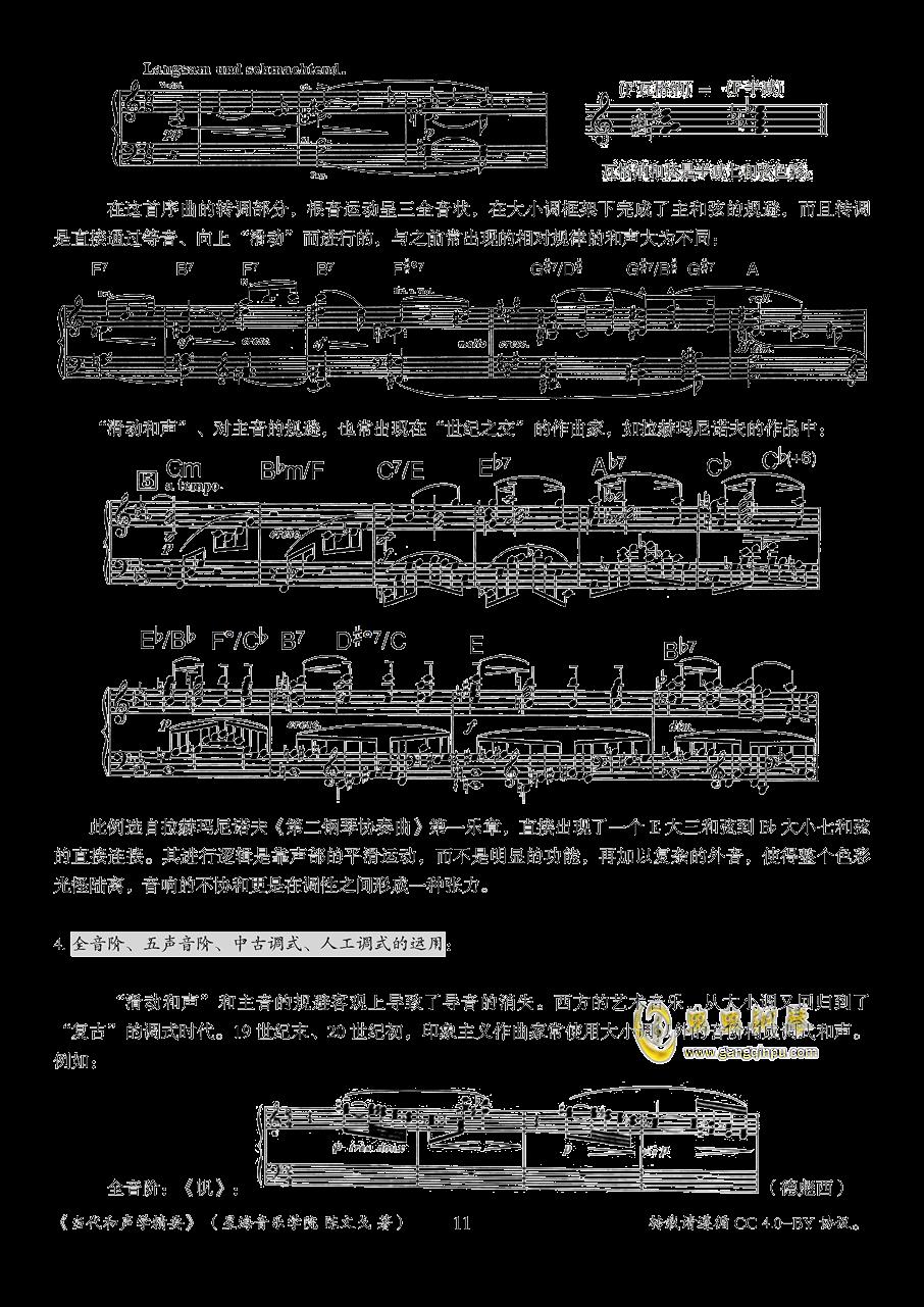 当代和声学精要钢琴谱 第11页