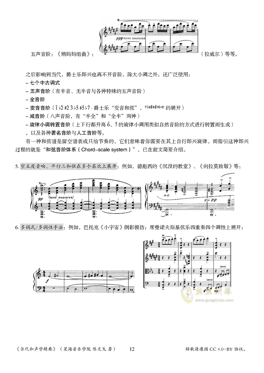当代和声学精要钢琴谱 第12页