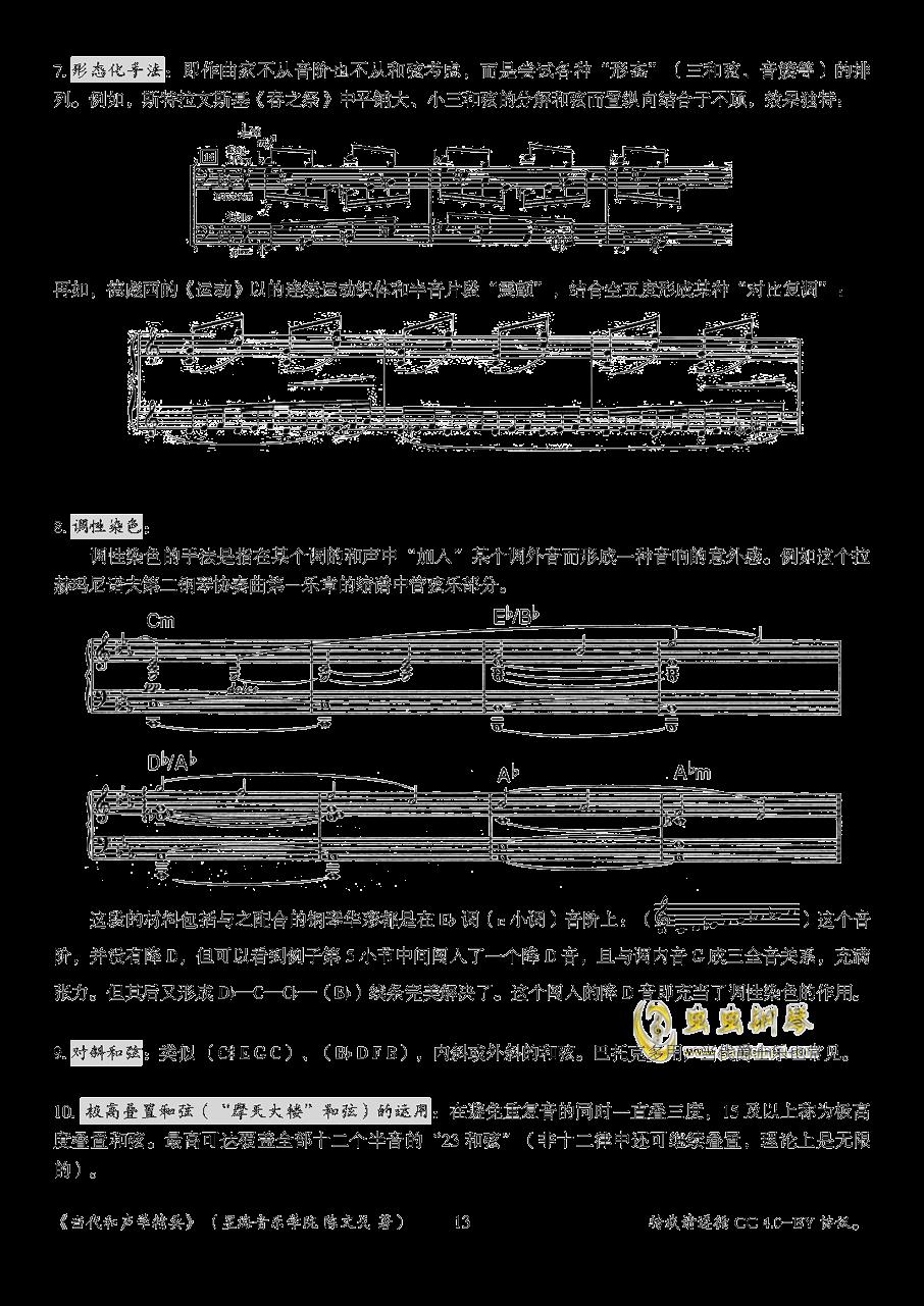 当代和声学精要钢琴谱 第13页