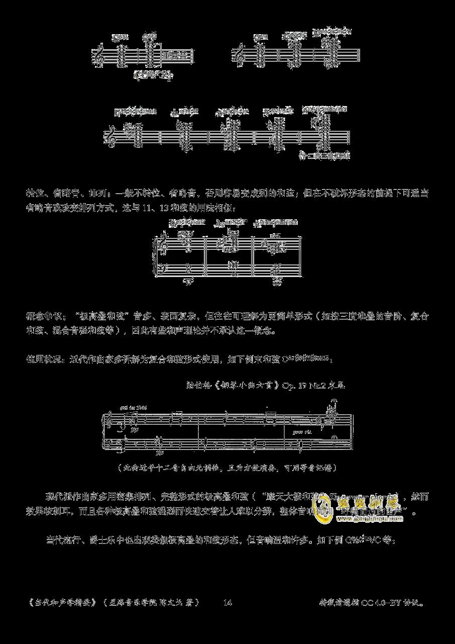 当代和声学精要钢琴谱 第14页