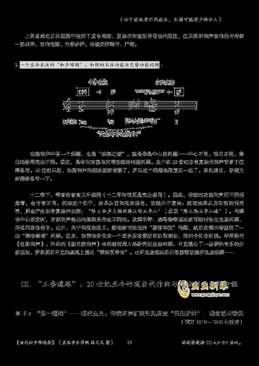 当代和声学精要钢琴谱 第19页
