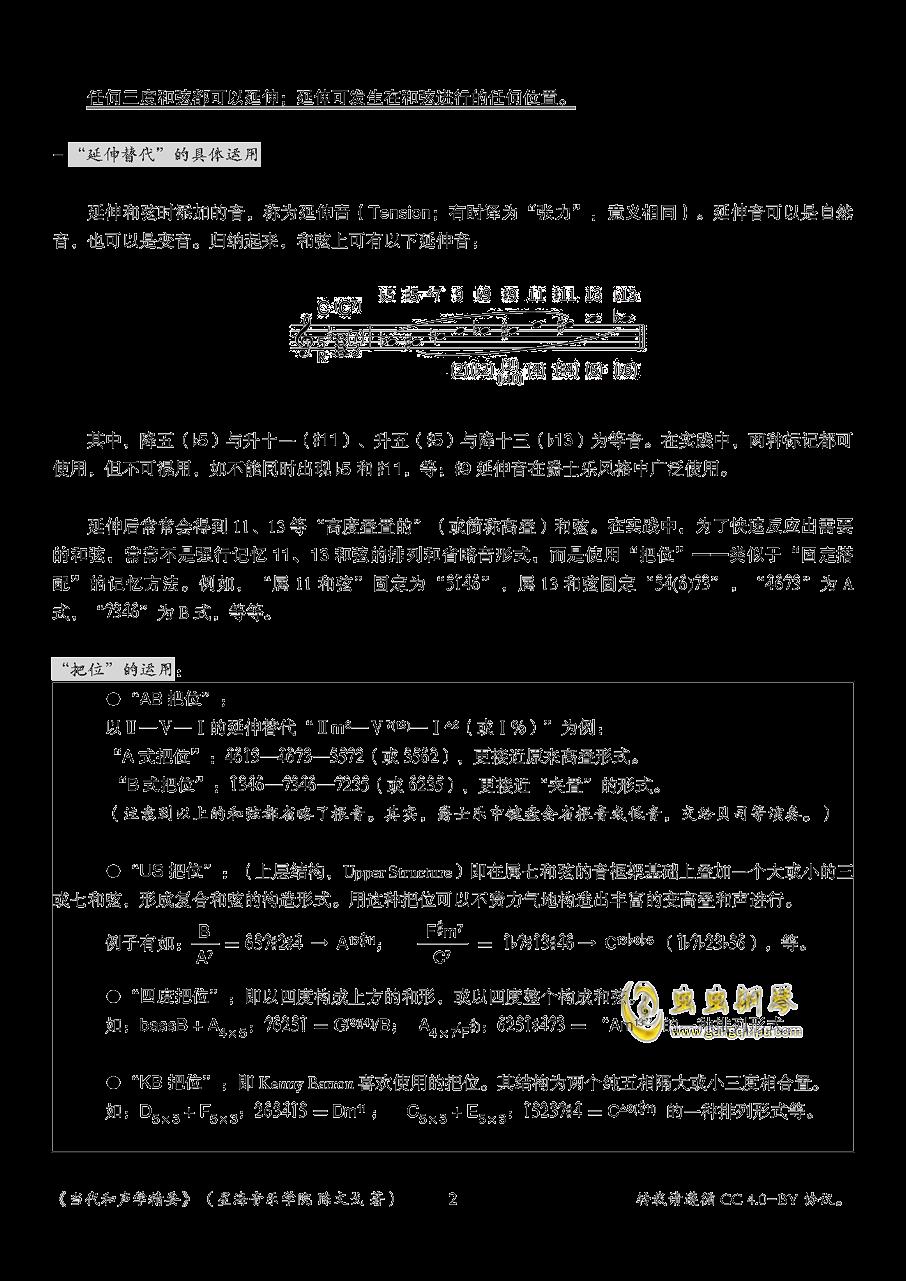 当代和声学精要钢琴谱 第2页