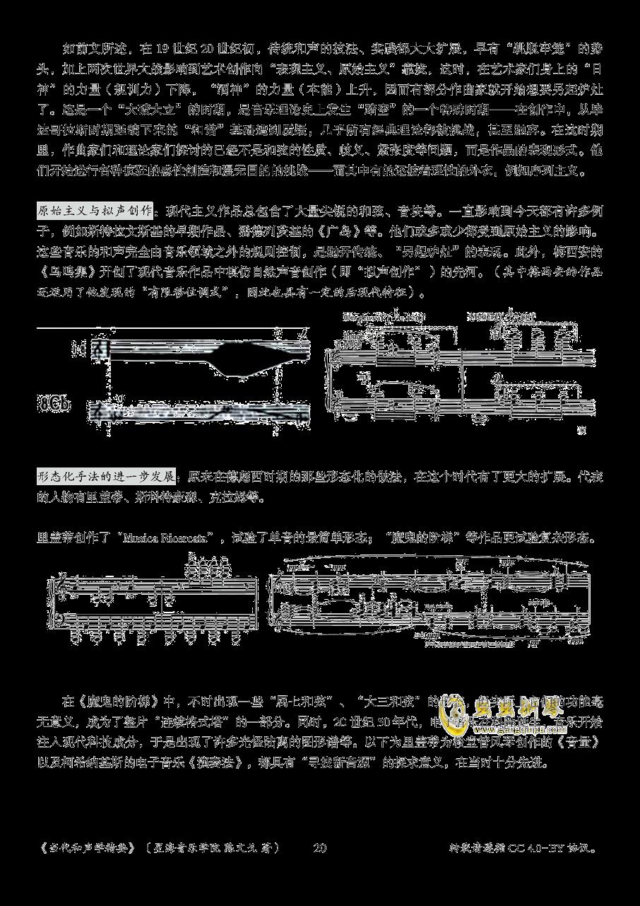 当代和声学精要钢琴谱 第20页