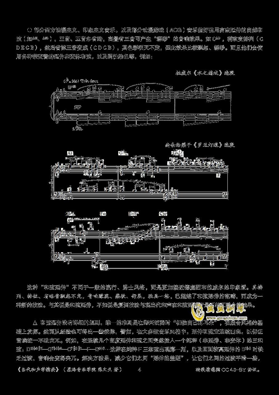 当代和声学精要钢琴谱 第4页
