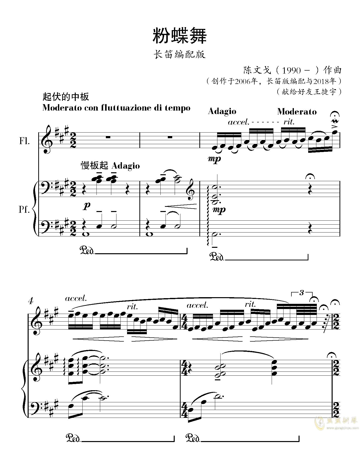粉蝶舞-长笛版,陈文戈钢琴谱 第1页