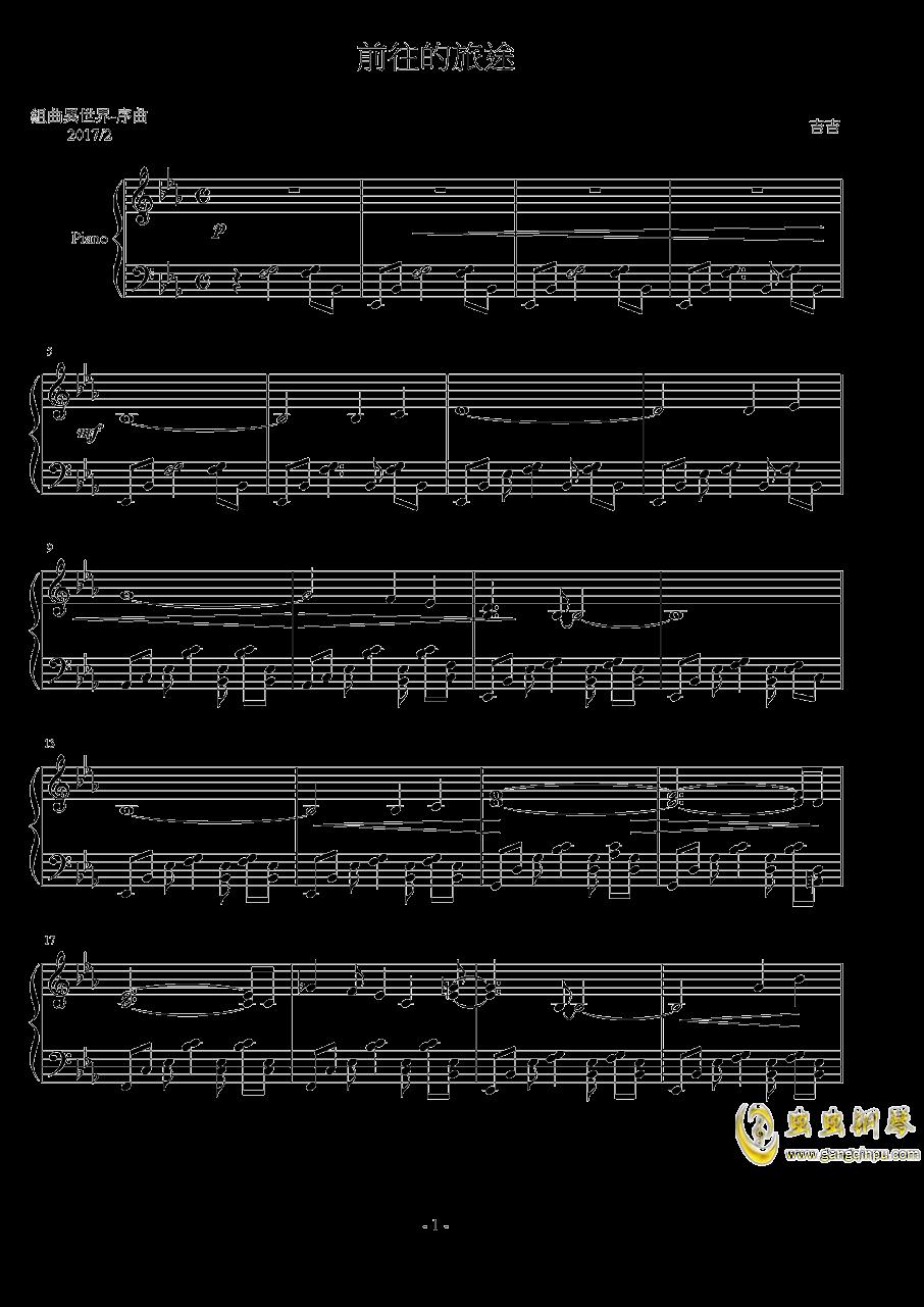 ��世界-前往的旅途钢琴谱 第1页