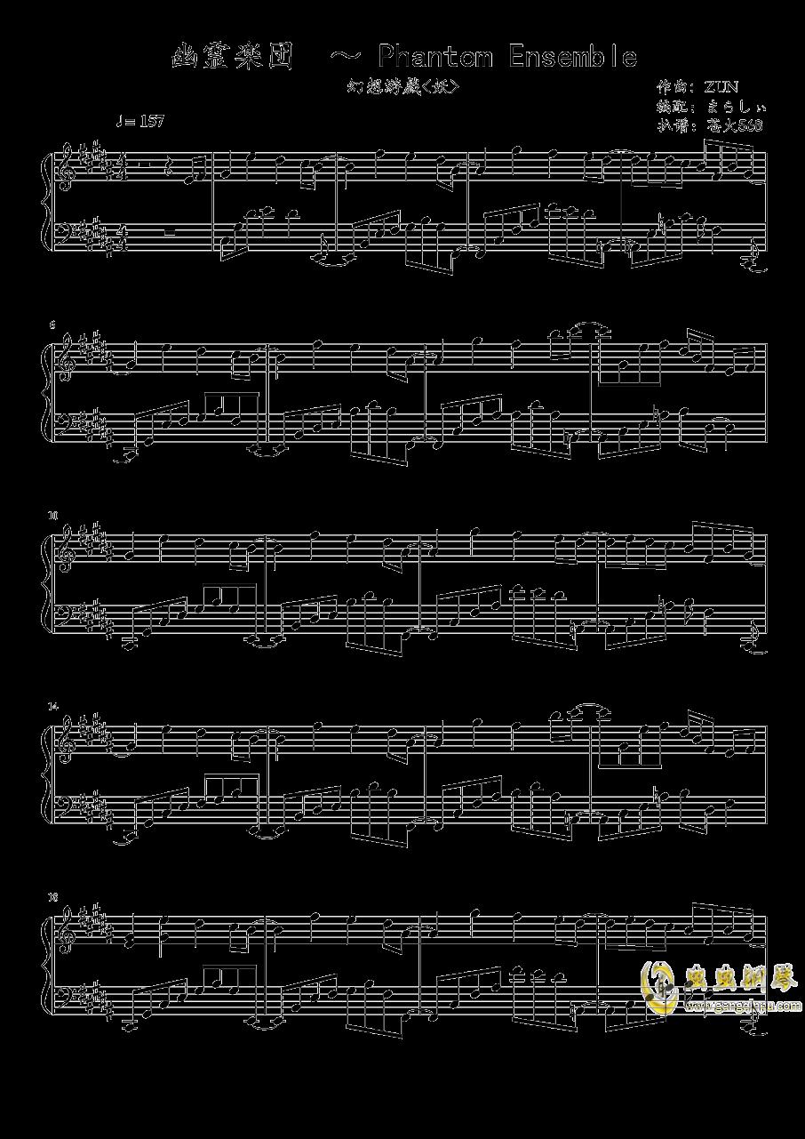 Phantom Ensemble钢琴谱 第1页