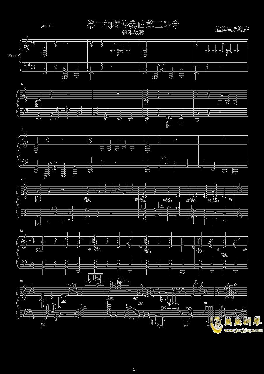 第二钢琴协奏曲第三乐章钢琴谱 第1页