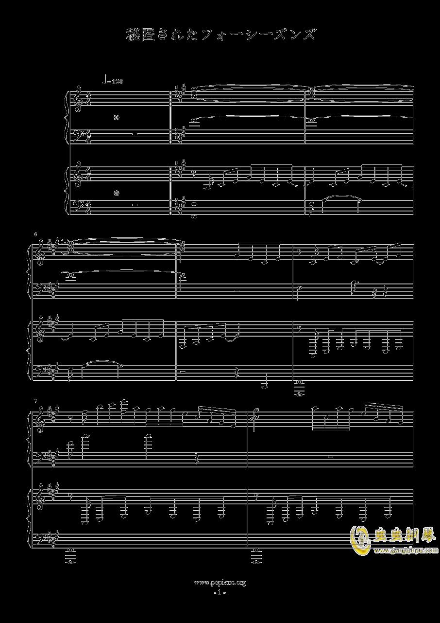 被秘匿的四季钢琴谱 第1页